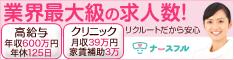 ナースフル-234x60-20141029