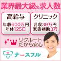 ナースフル-125x125-20141029