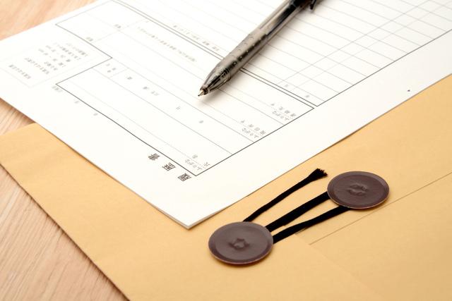 履歴書、応募書類、送付、郵送